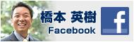 橋本英樹フェイスブック
