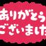 message_arigatou